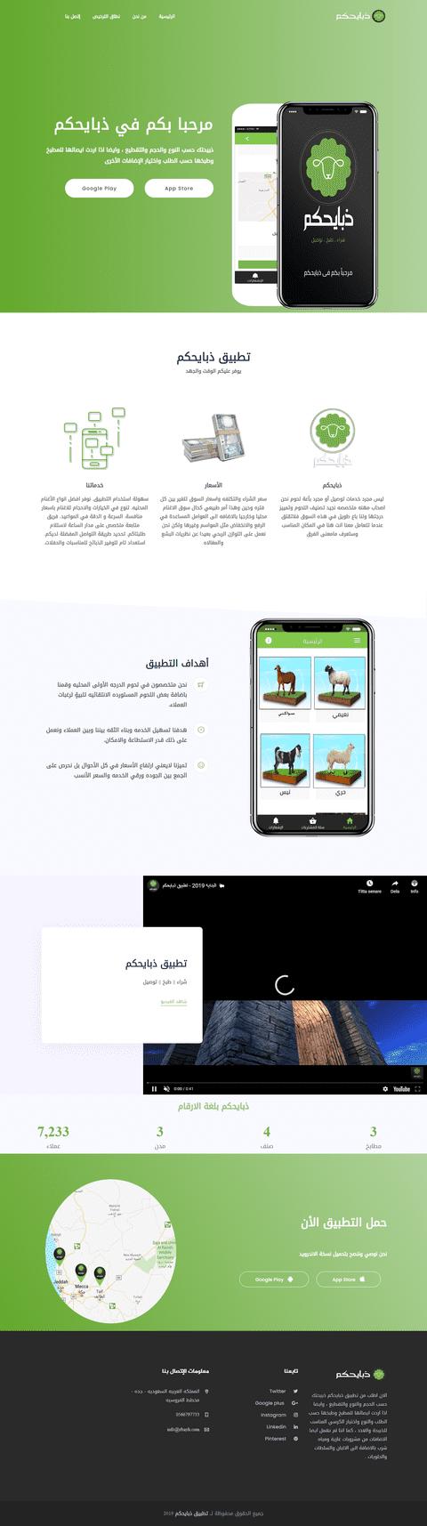 موقع ترويجي لتطبيق وعرض الخدمات