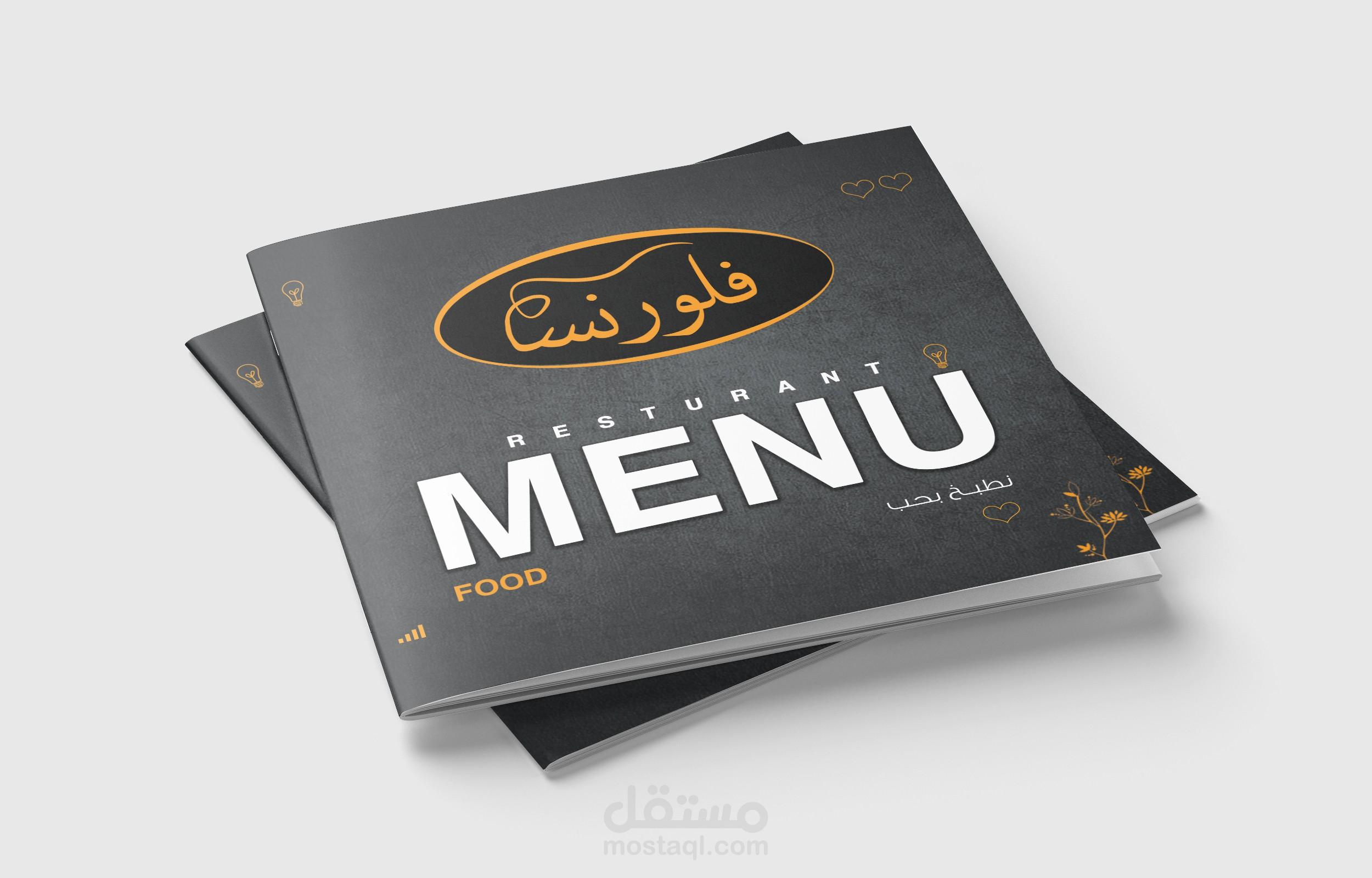 منيو مطعم مستقل