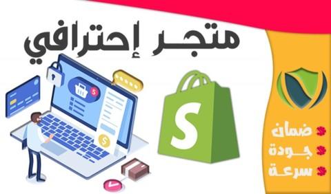 إنشاء متجر شوبيفاي احترافي وجذاب بإضافات ممتازة - Shopify