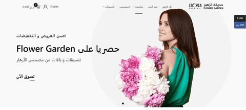 متجر الكتروني خاص ببيع و توصيل الورود (قطر) Flower Garden