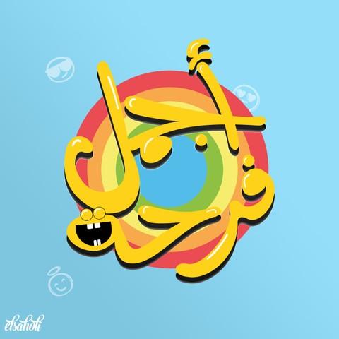 تصميم مخطوطات باللغة العربية