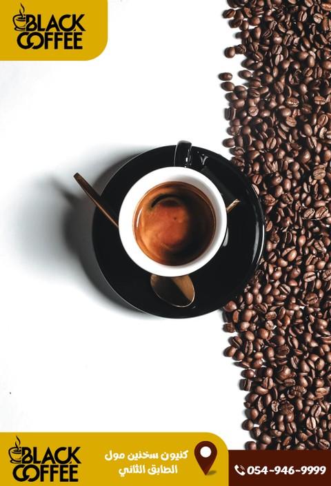 اعلان سوشيال ميديا لمحل قهوة