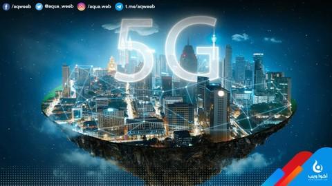مقال تقني عن شبكات الـ 5G