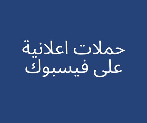 حملات اعلانية ممولة لمتجر عللى فيسبوك