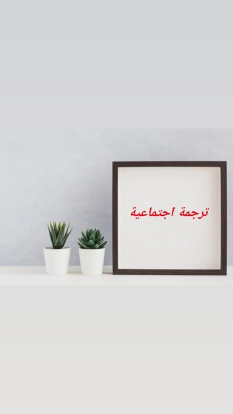 ترجمة اجتماعية