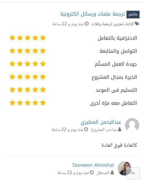 ترجمة احترافية من اللغة الانجليزية للعربية