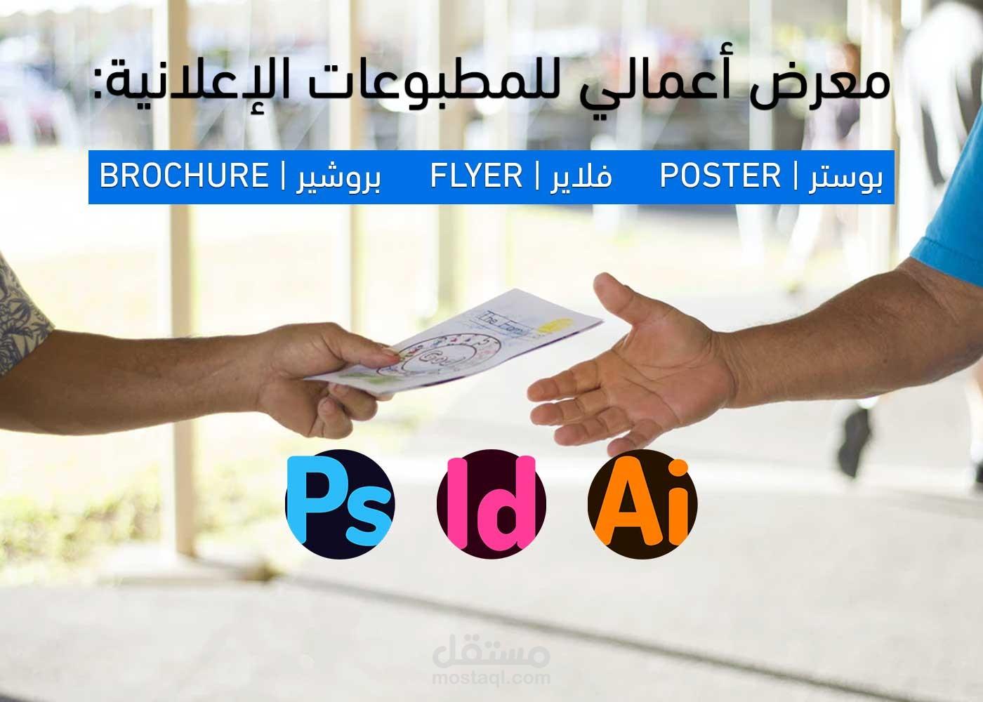 معرض أعمالي للمطبوعات الإعلانية؛ فلاير  | Flyer  ؛ بروشير | Brochure  ؛ بوستر | Poster