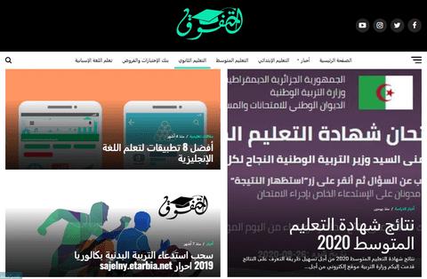 موقع تعليمي عربي