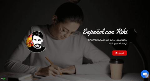 موقع لتعليم اللغة الإسبانية