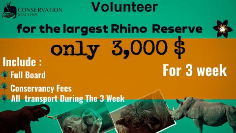 تصميم للتطوع لأكبر محمية من وحيد القرن
