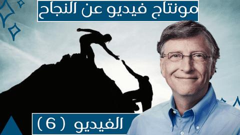 مونتاج فيديو عن النجاح والمثابرة - الفيديو (6)