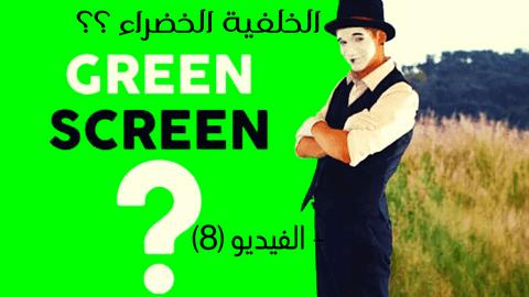 ازاله الكروما باحترافية ( الخلفية الخضراء ) الفيديو (8)