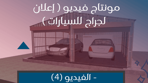 مونتاج فيديو إعلان لجراج للسيارات  - الفيديو (4)