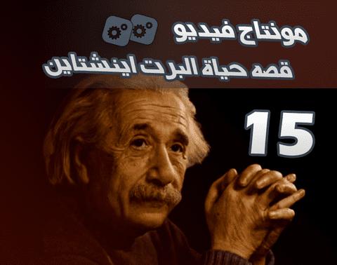 مونتاج فيديو السيره الذاتية وقصه حياه البرت اينشتاين  - الفيديو (15)