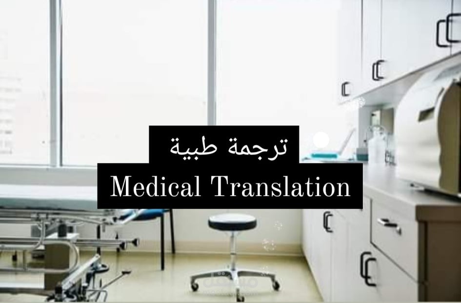 ترجمة طبية Medical translation