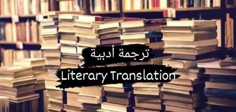 ترجمة أدبية Literary translation