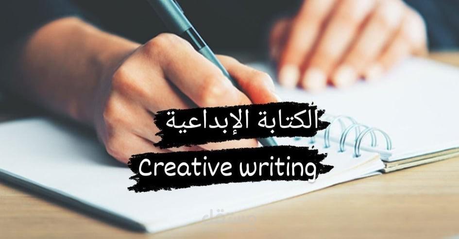 كتابة محتوى content writing   (كتابة إبداعية Creative writing)