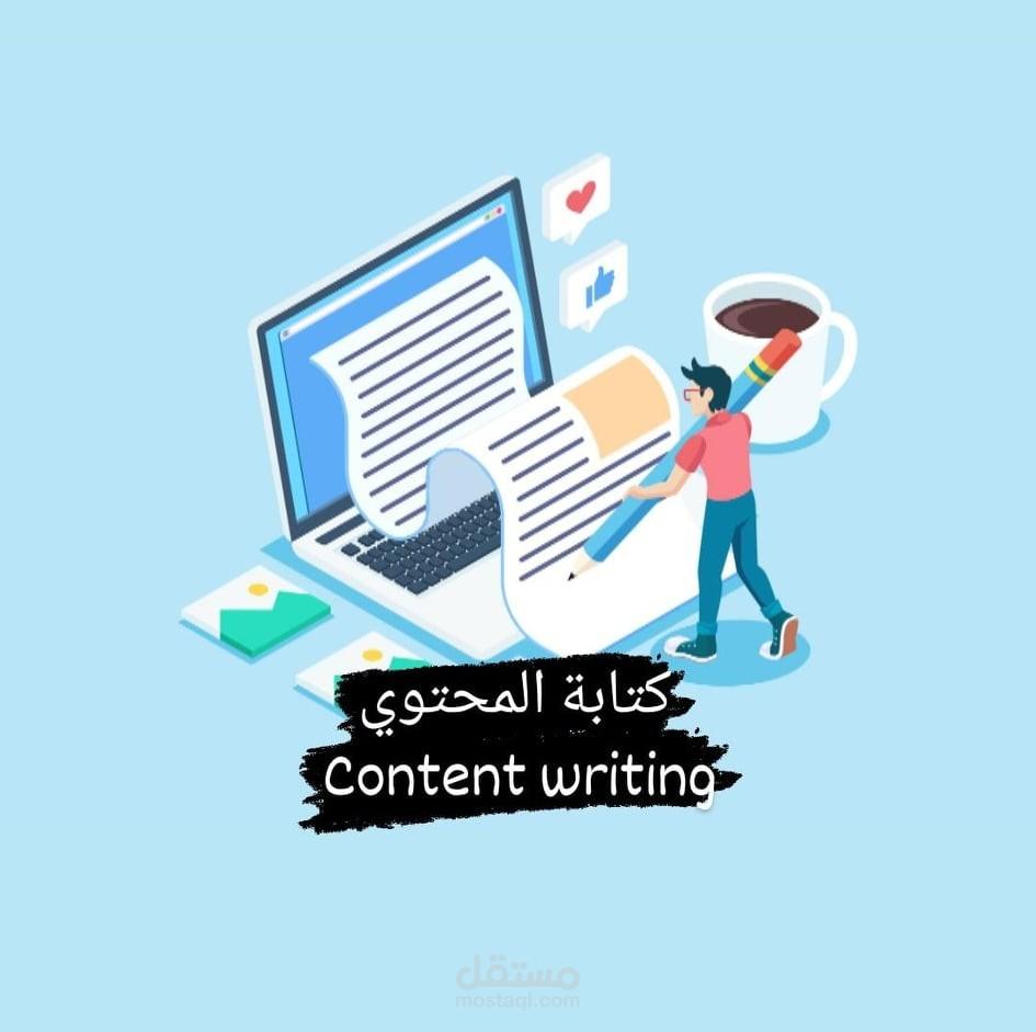 كتابة محتوى content writing