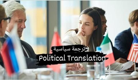 ترجمة  Political translation