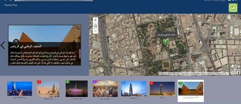 نموذج لمعالم في مدينة الرياض