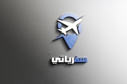 شعار سفرياتي