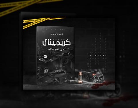 تصميم غلاف رواية بوليسية وتصميم إعلان ترويجي لها