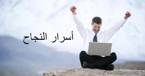 مقال تحفيزي إرشادي حول أسرار النجاح