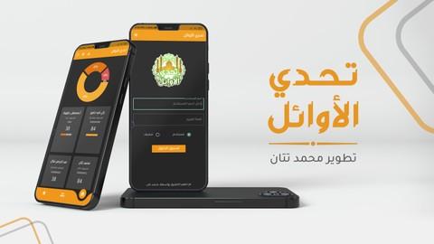 تحدي الأوائل تطبيق موبايل Android و iOS