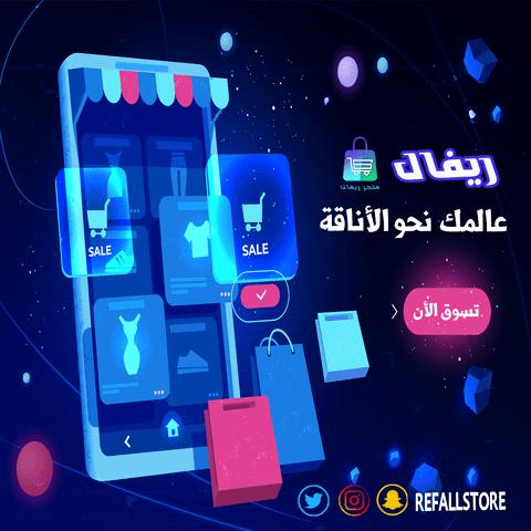 من أعمالنا تصميمات لمتجر ريفال (متعدد الأغراض)  بالمملكة العربية السعودية