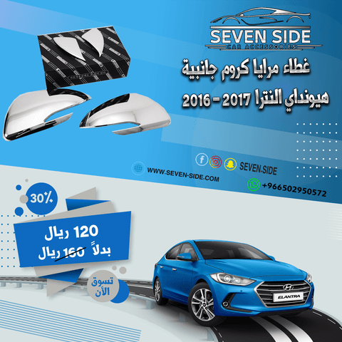 من أعمالنا تصميمات لمتجر سيفن سايد (seven side)  بالمملكة العربية السعودية