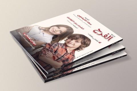 تصميم مجلة الفرح