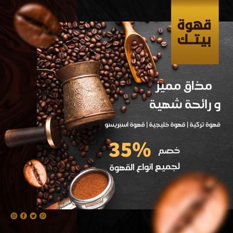 قهوة بيتك
