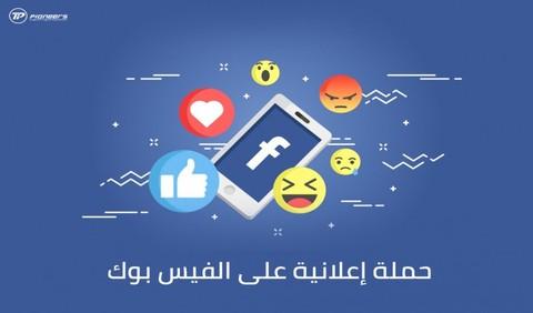 نشر اعلانات وتسويق منتجات عبر مواقع التواصل الاجتماعي
