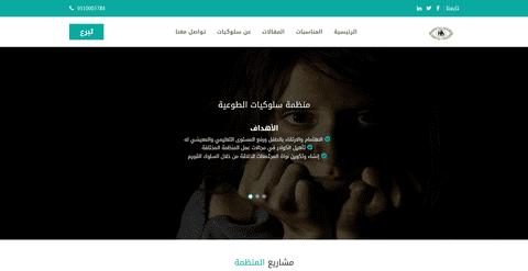 الموقع الرسمي لمنظمة سلوكيات