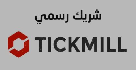 مقدمة رسمية لوكيل شركة TICKMILL