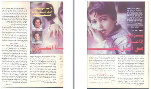 تحقيق صحفي بعنوان : برامج إذاعية من أجل طفلنا المصري