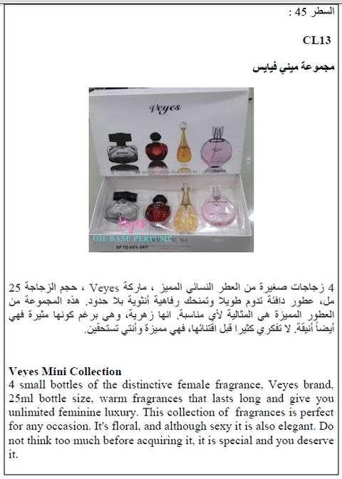 وصف منتجات باللغتين العربية والانجليزية