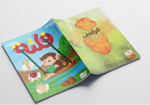مجلة اطفال