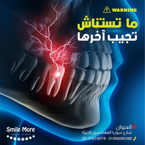 اعلان سوشيال ميديا لعيادة اسنان social media ads for Dental Clinic