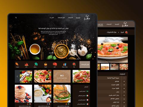 موقع مطبخ للوصفات العالمية