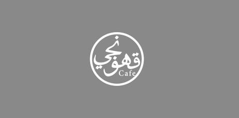 موقع قهونجي