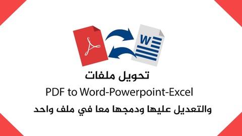 تحويل محتوى من صور و ملفات pdf الى Word والعكس