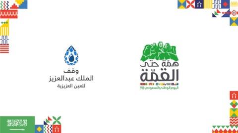 سيناريو اليوم الوطني السعودي 90