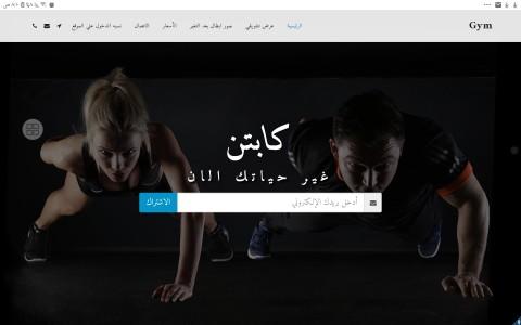 تصميم موقع رياضه