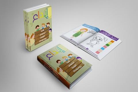 تصميم ورسم دفتر تلوين للأطفال