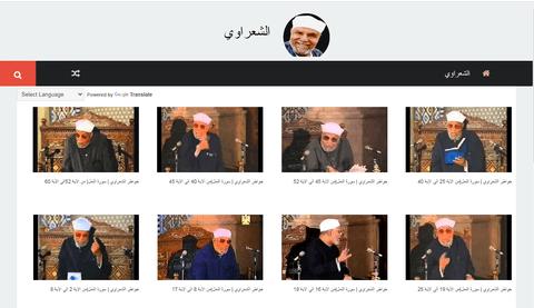 تصميم واضافه محتوي مدونه الشعراوي رحمه الله .