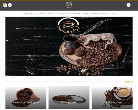 تصميم متجر الرواية التاسعة للقهوة العربية مدينة أبها السعودية علي منصة سلة