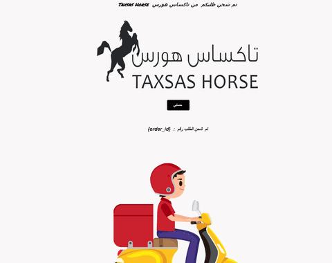 مشروع تصميم قوالب البريد الالكتروني لمتجر تاكساس هورس علي منصه اكسباند كارد  expand cart