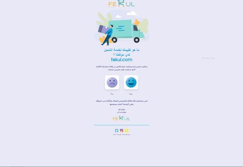قالب بريد الكتروني لموقع fekul.com  to recive feed back from user