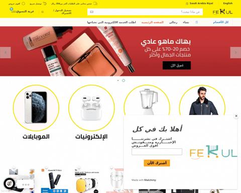 متجر متعدد التجار والخدمات في كل Fekul.com
